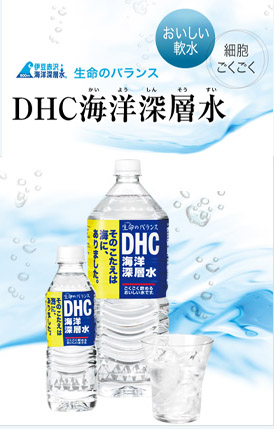 DHC 海洋深層水